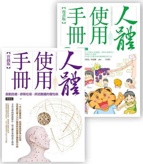 人體使用手冊套書組 (人體使用手冊【實踐版】 + 人體使用手冊【漫畫版】 (附親子手冊))