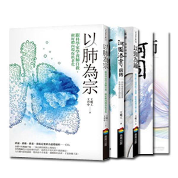 王唯工科學養生套書(共5冊)