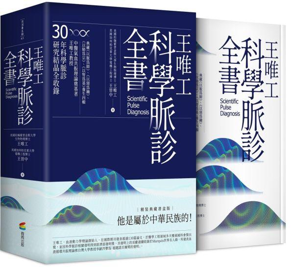 王唯工科學脈診全書(精裝典藏書盒版)