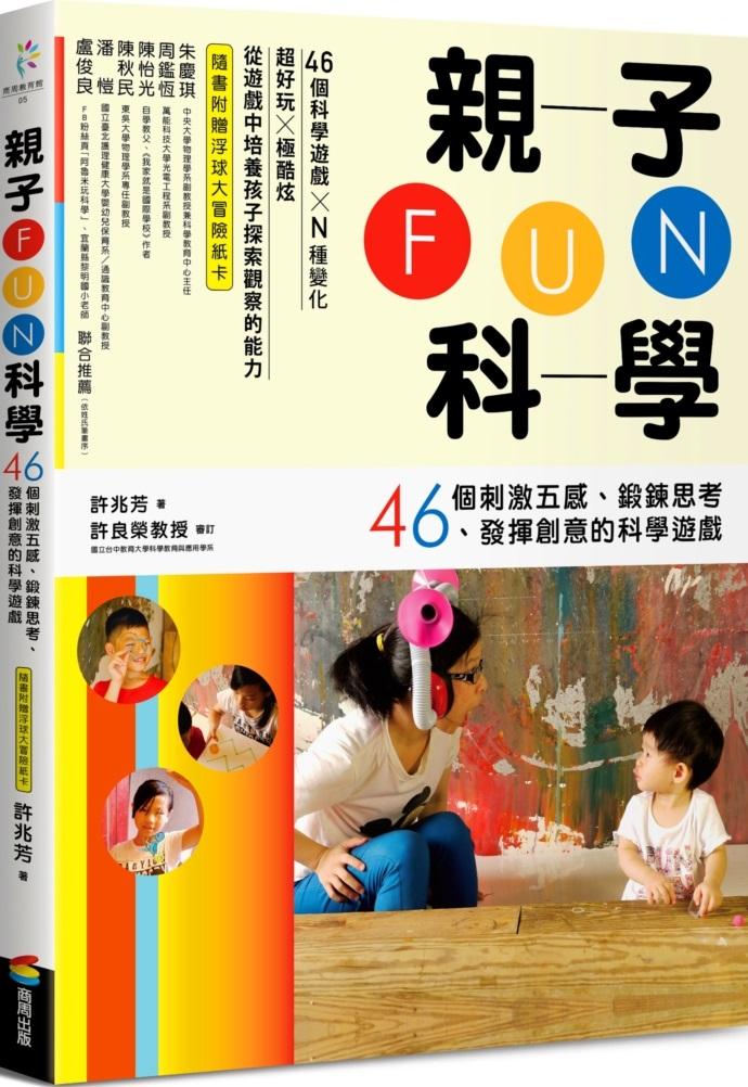 親子FUN科學:46個刺激五感、鍛鍊思考、發揮創意的科學遊戲(隨書附贈浮球大冒險紙卡)