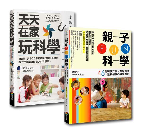 輕鬆玩科學套書(2冊)