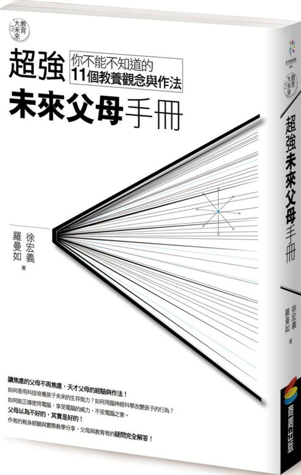 教育大未來3:超強未來父母手冊——你不能不知道的11個教養觀念與作法