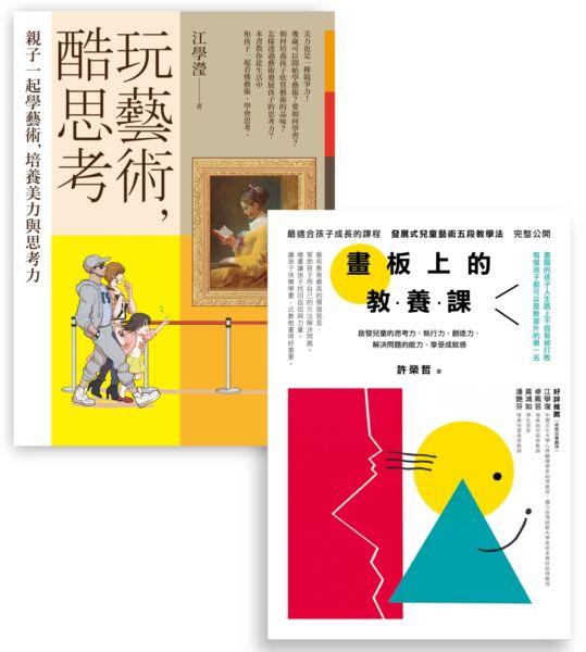 藝術教養套書(BUE009玩藝術,酷思考+BUE012畫板上的教養課)