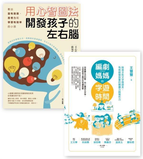 開發孩子左右腦套書組(BU1026用心智圖法開發孩子的左右腦+BUE015編劇媽媽的字遊時間)