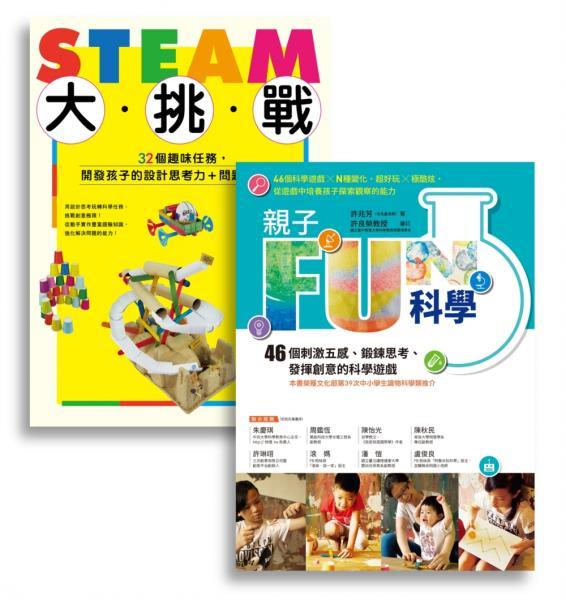 許兆芳老師帶孩子玩科學套書組:BUE005X親子FUN科學(暢銷改版)+BUE020 STEAM大挑戰
