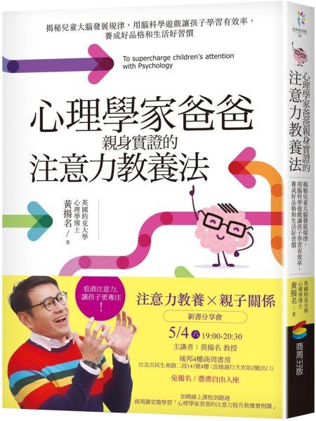 心理學家爸爸親身實證的注意力教養法:揭秘兒童大腦發展規律,用腦科學遊戲讓孩子學習有效率,養成好品格和生活好習慣