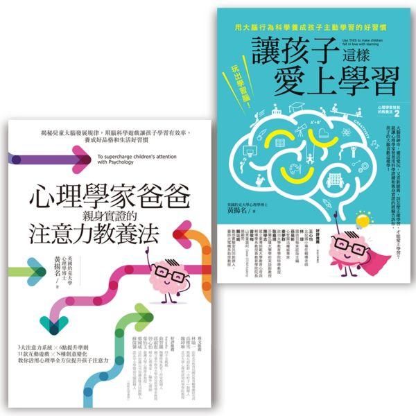 心理學家爸爸的教養法套書組 (心理學家爸爸親身實證的注意力教養法 + 讓孩子這樣愛上學習)