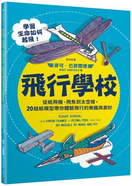 飛行學校:從紙飛機、飛魚到太空梭,20組紙模型帶你體驗飛行的樂趣與奧妙