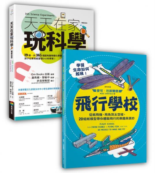 動手玩STEAM套書組(BUE038天天在家玩科學(暢銷改版)+BUE034飛行學校:從紙飛機、飛魚到太空梭,20組紙模型帶你體驗飛行的樂趣與奧妙)