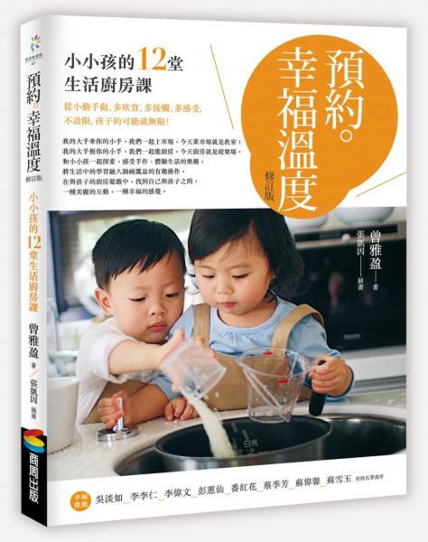 預約。幸福溫度(修訂版):小小孩的12堂生活廚房課
