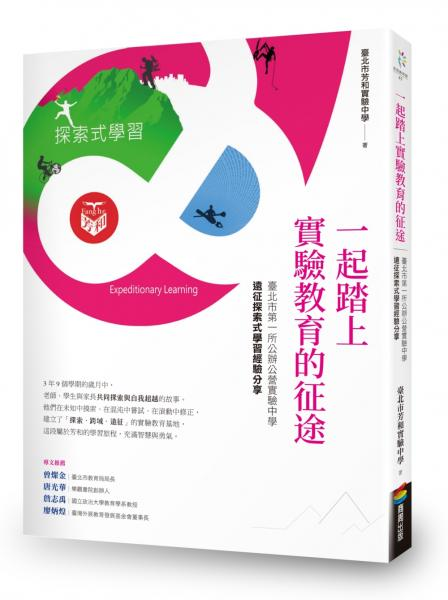 一起踏上實驗教育的征途:臺北市第一所公辦公營實驗中學的遠征探索式學習經驗分享