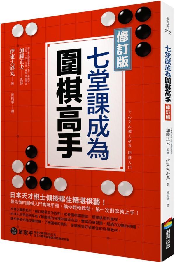 七堂課成為圍棋高手【修訂版】