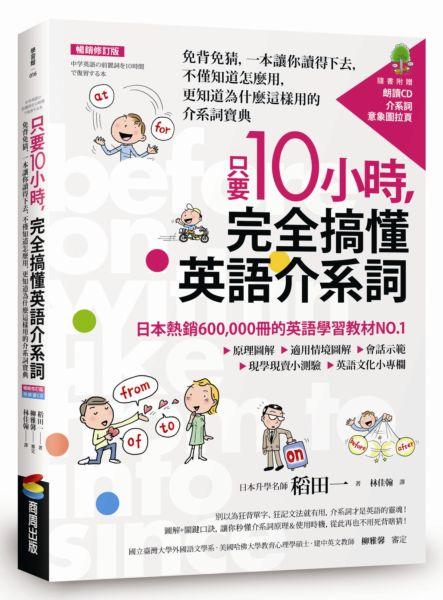 只要10小時,完全搞懂英語介系詞:免背免猜,一本讓你讀得下去,不僅知道怎麼用,更知道為什麼這樣用的介系詞寶典【暢銷修訂版】(附CD)