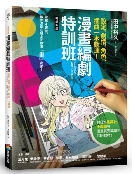 漫畫編劇特訓班:設定、劇情、角色、插曲一本就通!【暢銷新版】