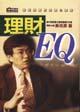理財EQ--輕鬆致富的投資心理學