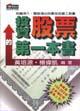 投資股票的第一本書(新版)