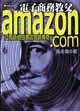 AMAZON.COM傳奇 - 亞馬遜網路書店發跡傳奇