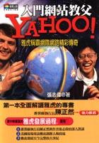 YAHOO!—雅虎稱霸網際網路精彩傳奇