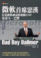 微軟首席惡漢--打造微軟神話的超級CEO 史帝夫‧巴默