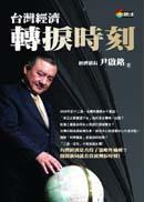 台灣經濟轉捩時刻