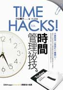 TIME HACKS!時間管理祕技