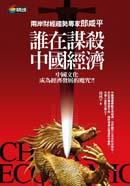 誰在謀殺中國經濟