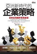 亞洲新時代的企業策略:日本台灣攜手布局全球