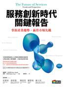 服務創新時代關鍵報告