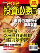 2012投資必勝一把抓(隨刊附贈2012招財寶典)
