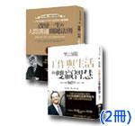 卡內基世紀經典100周年紀念套書