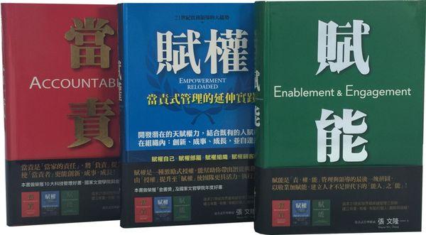 二十一世紀當責式管理聖經套書組(當責、賦權、賦能)