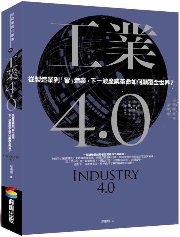 工業4.0:從製造業到「智」造業,下一波產業革命如何顛覆全世界?
