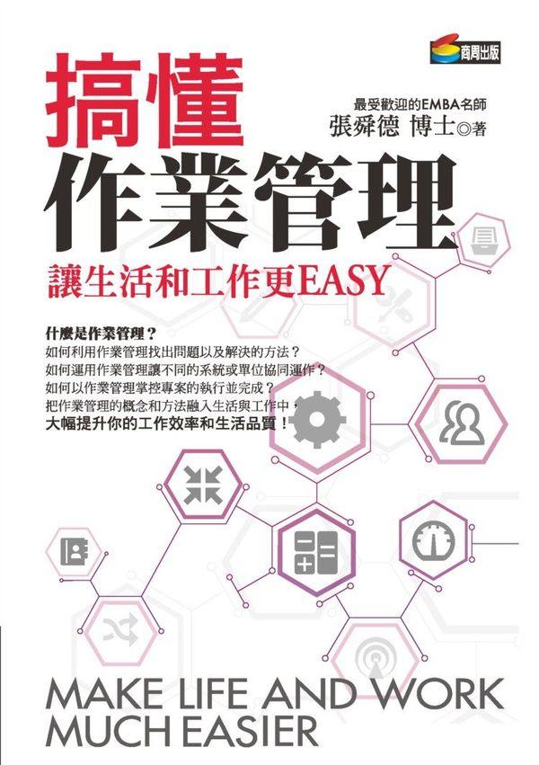 搞懂作業管理讓生活和工作更EASY
