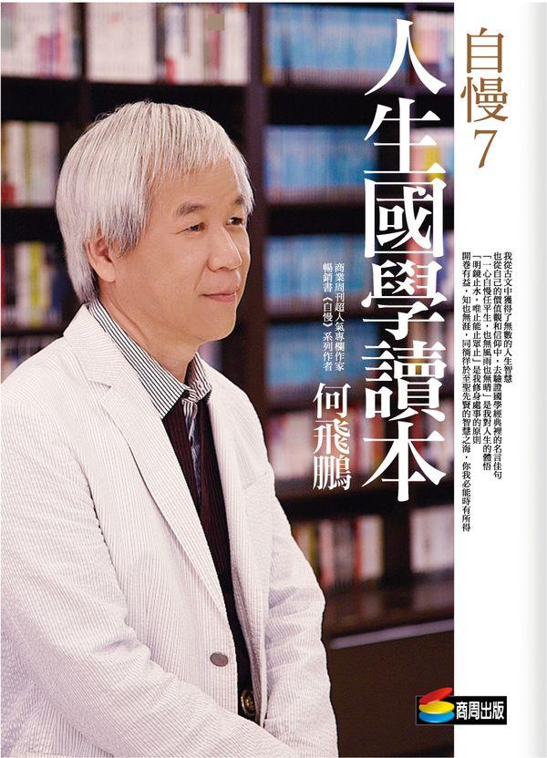 自慢7:人生國學讀本