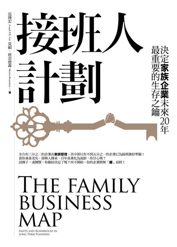 接班人計劃:決定家族企業未來20年最重要的生存之鑰