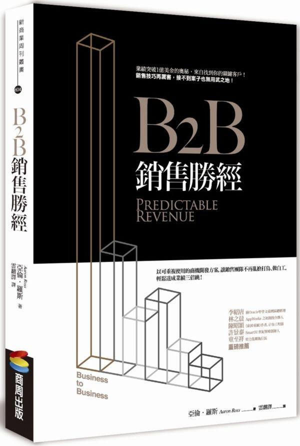 B2B銷售勝經