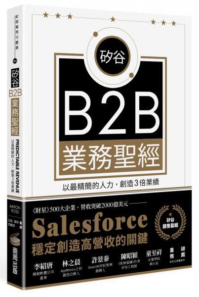 矽谷B2B業務聖經:以最精簡的人力,創造3倍業績