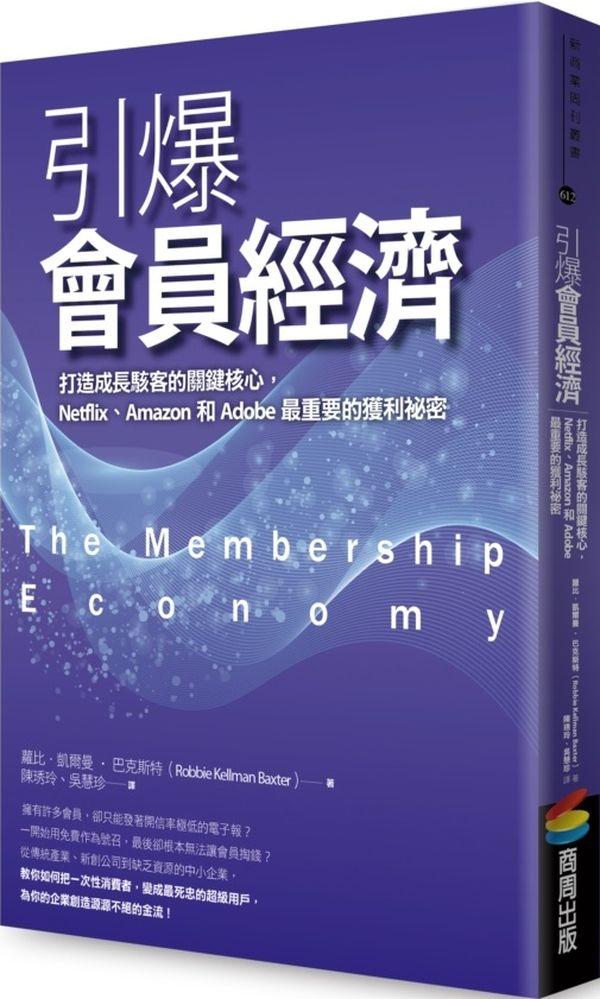 引爆會員經濟:打造成長駭客的關鍵核心,Netflix、Amazon和Adobe最重要的獲利祕密