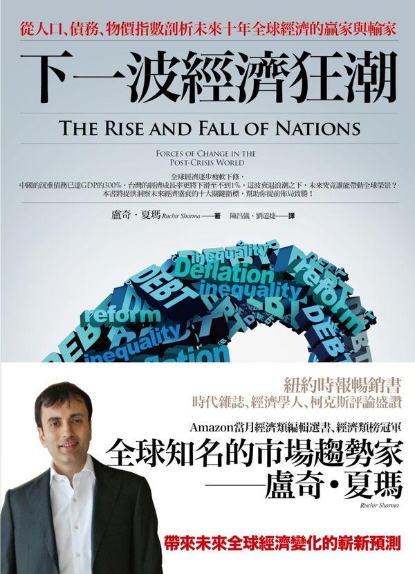 下一波經濟狂潮:從人口、債務、物價指數剖析未來十年全球經濟的贏家與輸家