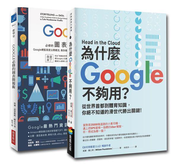 關於Google的必修套書(2冊)