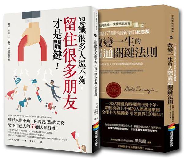 人際關鍵套書(2冊)