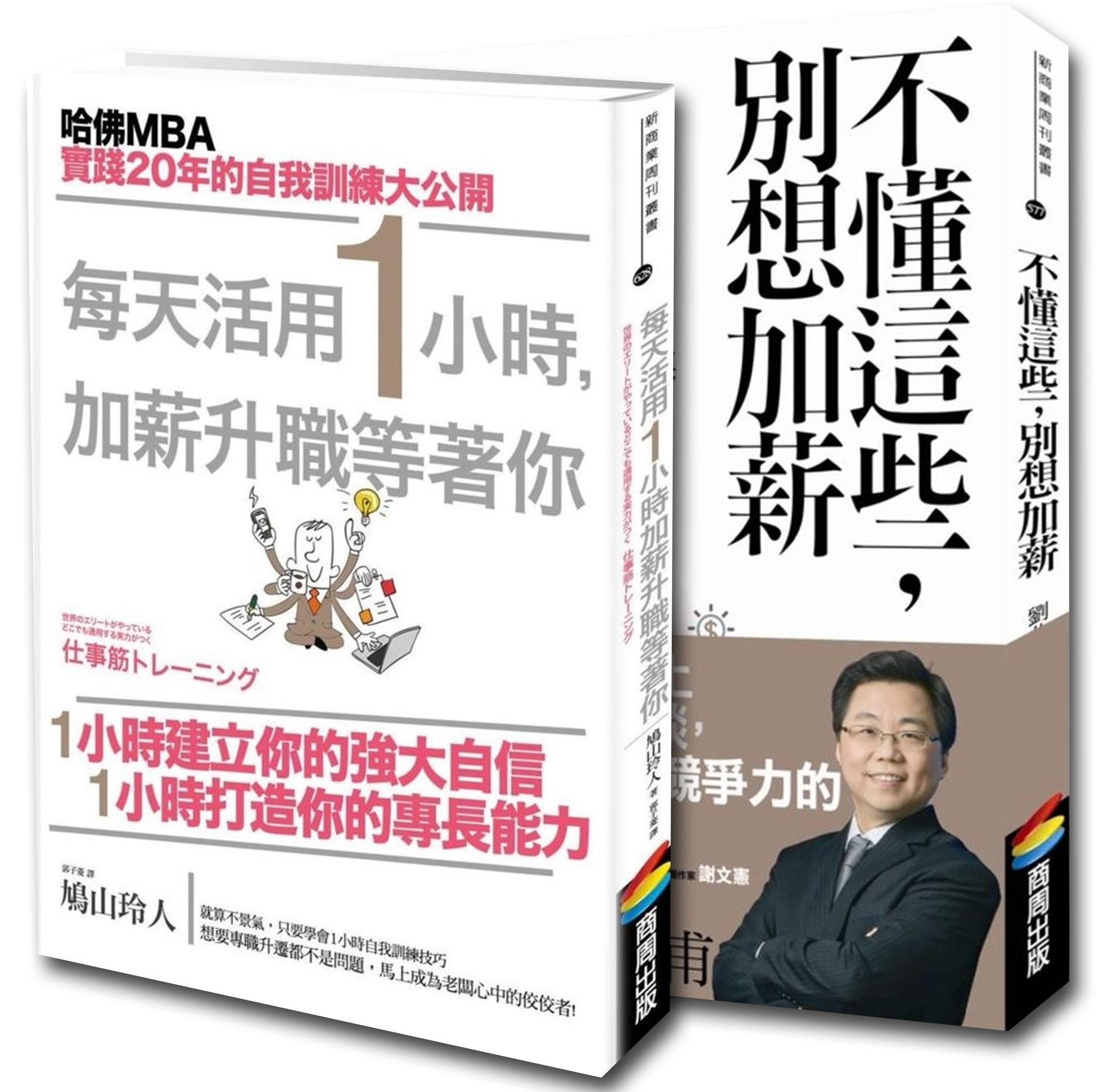 加薪秘笈套書(2冊)
