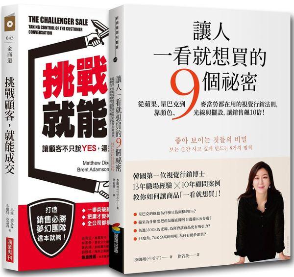銷售的秘密套書(2冊)