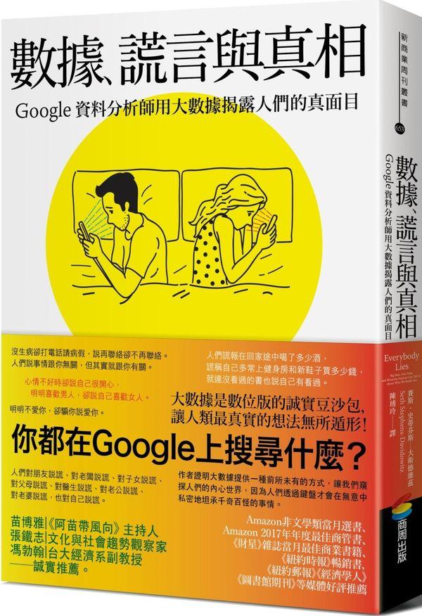 數據、謊言與真相:Google資料分析師用大數據揭露人們的真面目