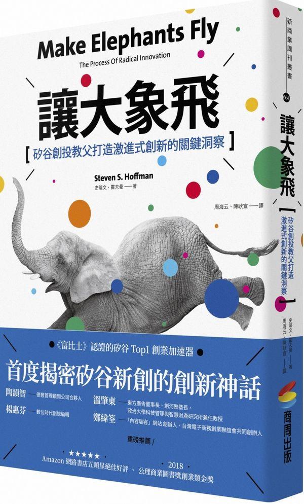 讓大象飛:矽谷創投教父打造激進式創新的關鍵洞察