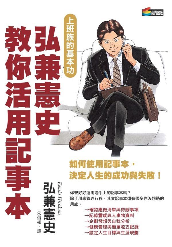 弘兼憲史教你活用記事本