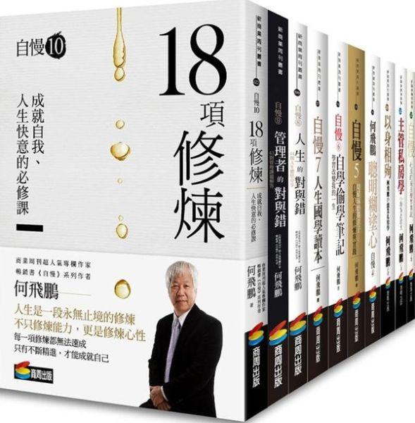 何飛鵬自慢1-10套書(2018年終極修訂版)