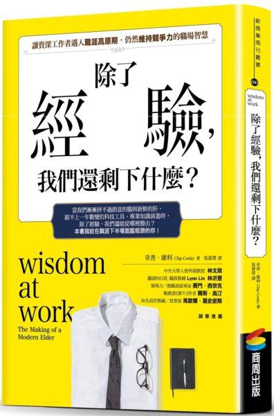 除了經驗,我們還剩下什麼?:讓資深工作者邁入職涯高原期時仍然維持競爭力的職場智慧