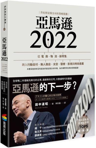 亞馬遜2022:貝佐斯征服全球的策略藍圖