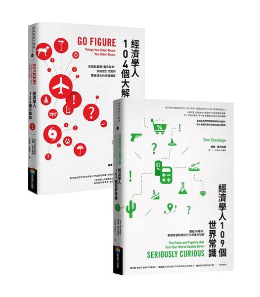 經濟學人世界大解惑(2冊)